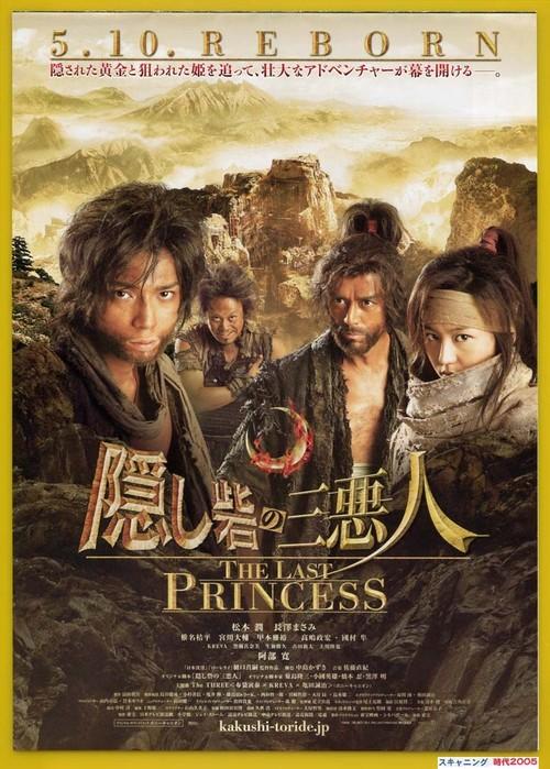 (2B)隠し砦の三悪人 THE LAST PRINCESS