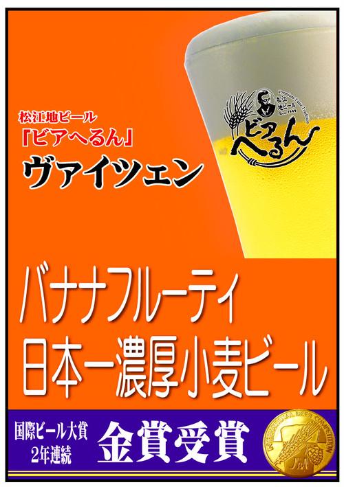 金賞受賞★ヴァイツェン バナナフルーティビール300ml瓶