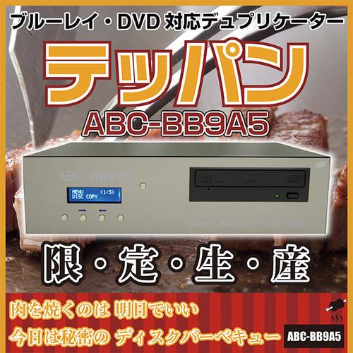 ブルーレイ・DVD対応最高級デュプリケーター テッパン(ABC-BB9A5)