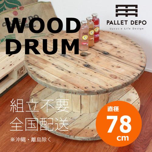 【木製ドラム】木製ケーブルドラム(直径78㎝) インダストリアルなテーブルに リメイク素材にも最適 ウッドドラム 電線ドラム