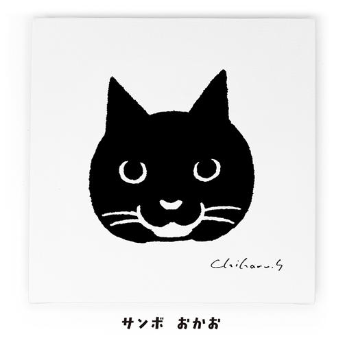 【直筆サイン入り】サンボ キャンバス・アート No.0010