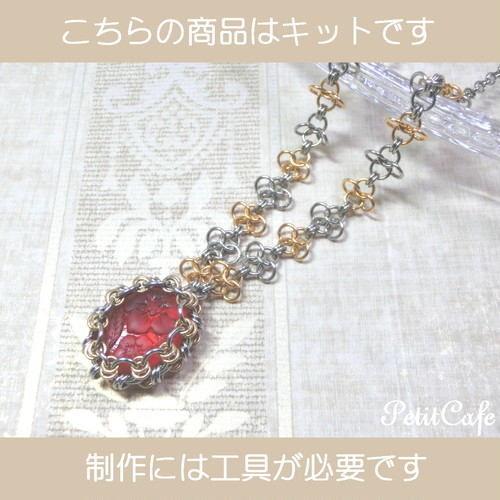 【キット】Vintage Bead Necklace(Red)<No.284>