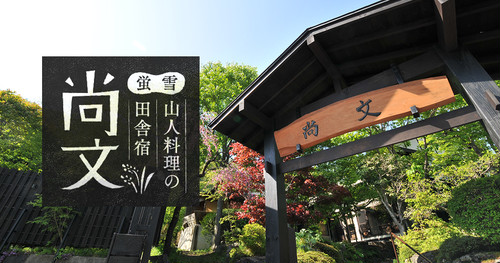 3万円分 蛍雪の宿 尚文 サポート宿泊券