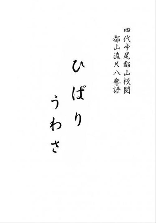 T32i349 ひばり/うわさ(尺八/宮城道雄/楽譜)