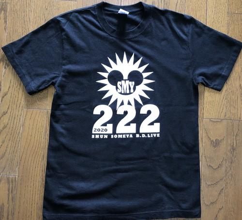 『2020年222染谷俊誕生祭』  222ツィートTシャツ/ 惚れちまうじゃねぇか!