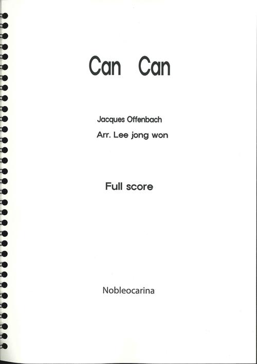天国と地獄(CanCan)