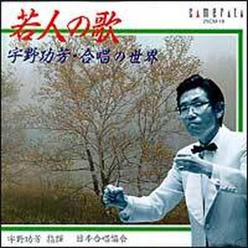 25CM-19 若人の歌(合唱/CD)