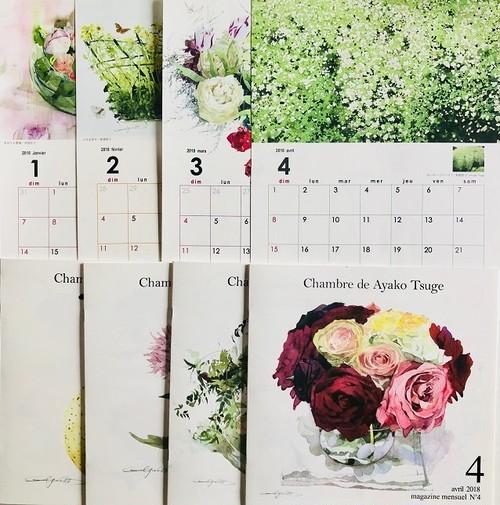 【受注生産】バックナンバー定期購読者専用まとめて Chambre de Ayako Tsuge  創刊号から10月号までまとめてセット