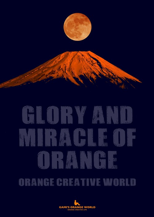 【A3ポスター】「オレンジの栄光と奇跡」(額なし)