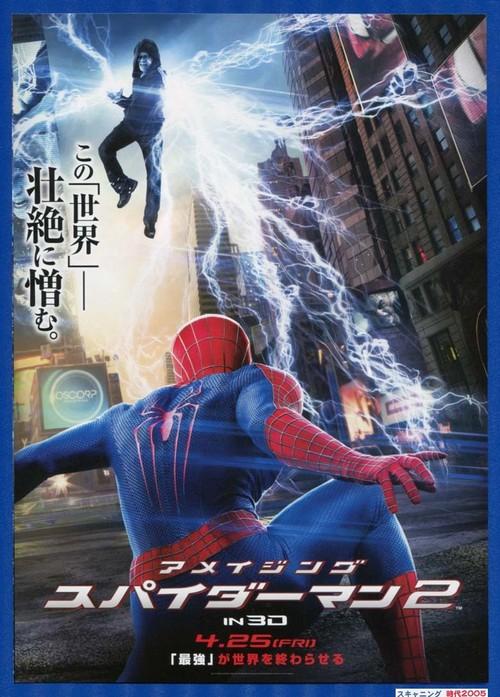 (2)アメイジング スパイダーマン2