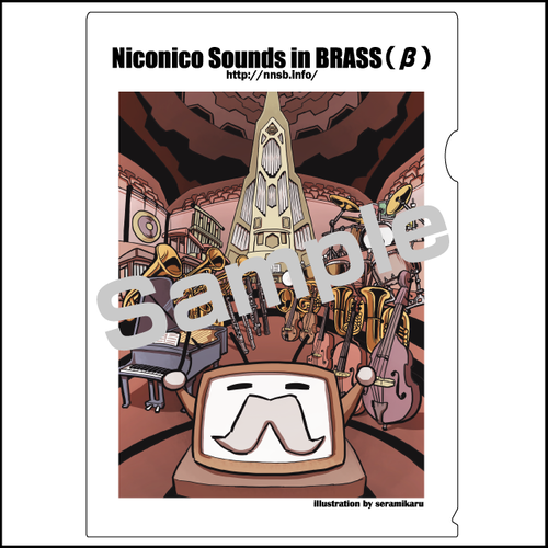 Niconico Sounds in BRASSオリジナルクリアファイル(β)