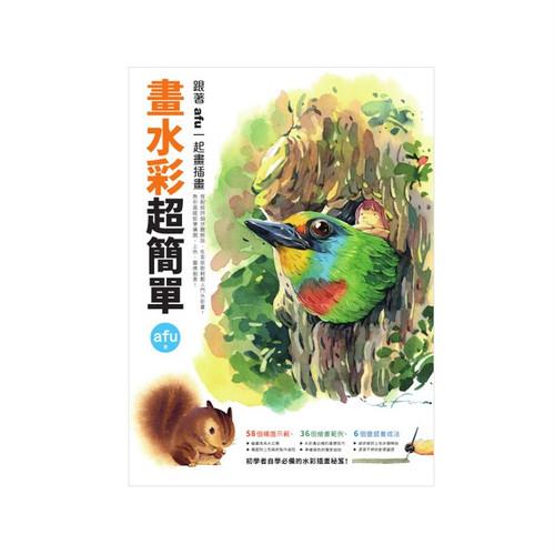 台湾本 画水彩超簡単:跟著afu一起画插画
