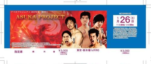 【チケット】1/26(土)新木場大会*指定席