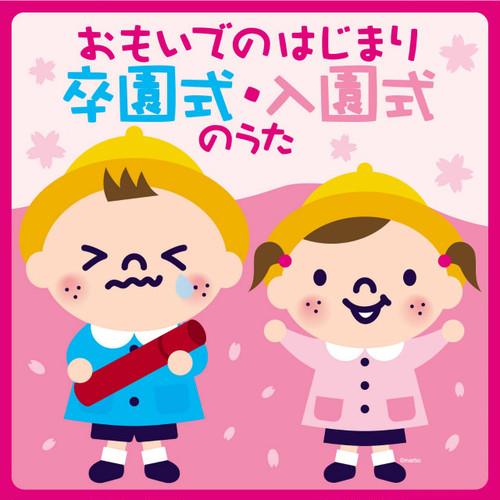 【CD】しゅうさえこ/おもいでのはじまり~卒園式・入園式のうた~