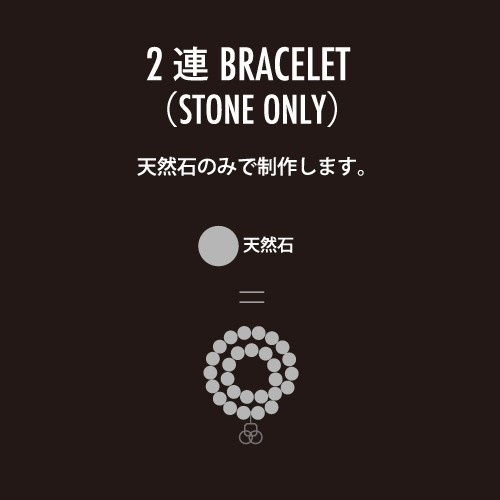 2連 BRACELET (SO-Light)