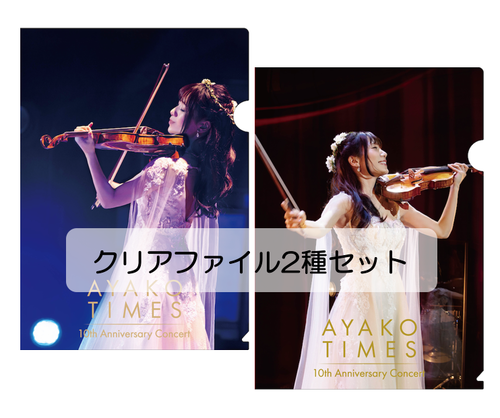 AYAKO  TIMES 10th Anniversary Concertクリアファイル2種セット