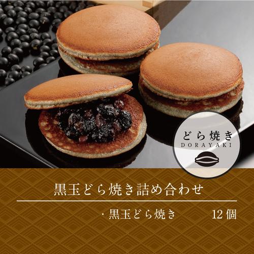 黒玉どら焼き(12個入り)【税込】