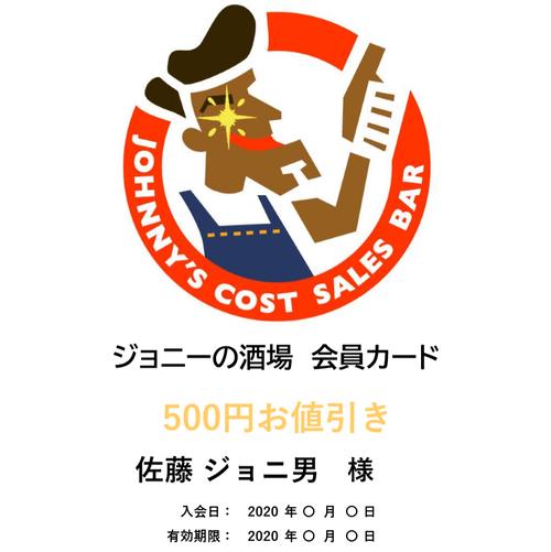 ジョニーの会員証 500円値引き!毎回使えます!