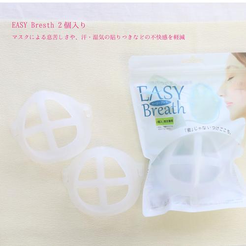【マスクアイテム】【イージーブレス2個入り】簡単装着マスクの息苦しさ軽減アイテム