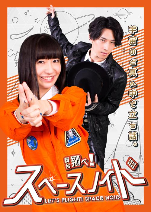 舞台『翔べ!スペースノイド』公演DVD