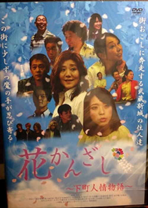 SaCo出演映画「花かんざし」