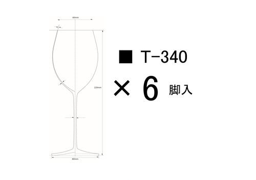 ■ T-340 6脚セット