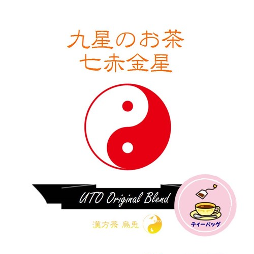 九星のお茶 七赤金星(ティーバッグタイプ)