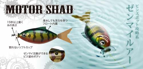 FISHARROW MOTOR SHAD