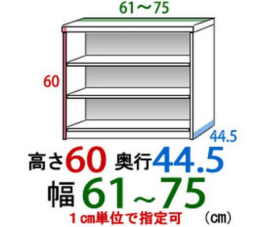 オーダー壁面収納幅61cmー75cm高さ60cm奥行き44.5cm