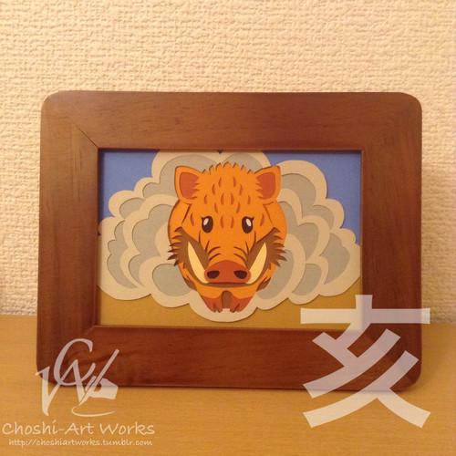 【彫紙アート】イノシシのキバ~突進~