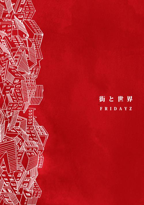 FRIDAYZ/街と世界(EP)