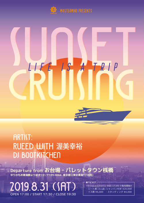 LIFE IS A TRIP ~Sunset Cruising~  シート席チケット