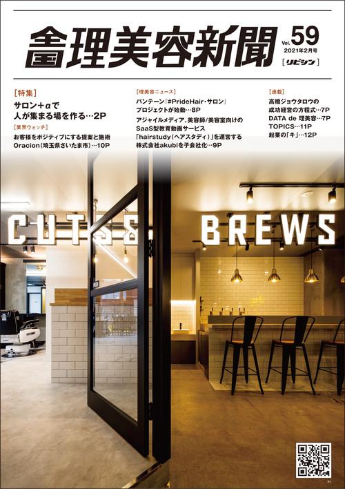 【1/25発売】全国理美容新聞<第59号>(2021年2月号)