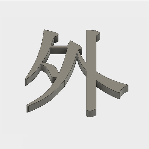"外   【立体文字180mm】(It means ""outside"" in English)"
