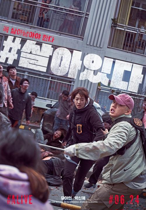 韓国映画【#生きている】DVD版