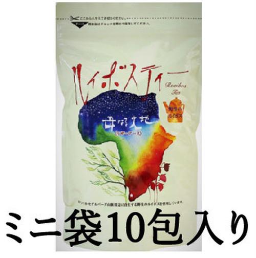 【お試し】野生ルイボスティー10包入り【ミニ袋】