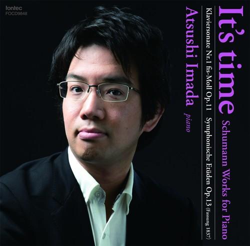 今田 篤 ピアノ/It's time シューマン ピアノ作品集