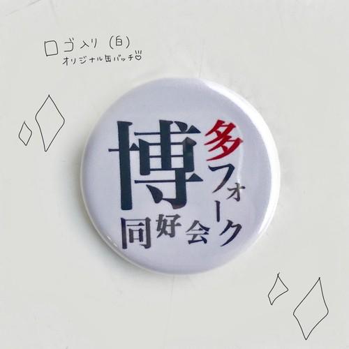 缶バッチ(白)