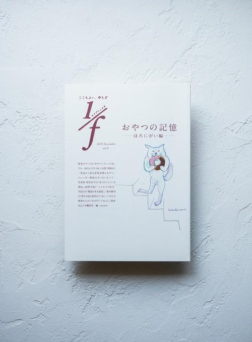 おやつの記憶ーほろにがい編ー リトルプレス 1/f(エフブンノイチ)vol.8