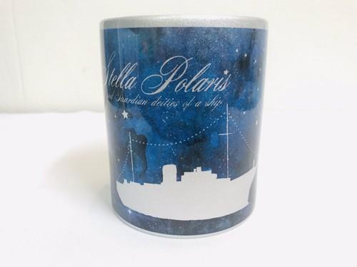 【受注生産】北極星と船霊達/ステラポラリス スカンジナビア号 シルバーカラーマグカップ