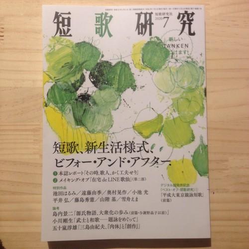 短歌研究2020/7