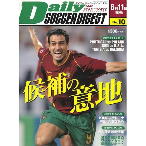 Daily SOCCER DIGEST No.10