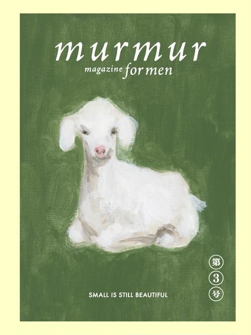 murmur magazine for men vol:3|マーマーマガジン フォーメン 3号