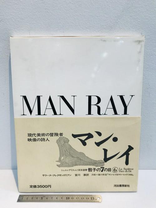 70's MAN RAY 骰子の7の目-6