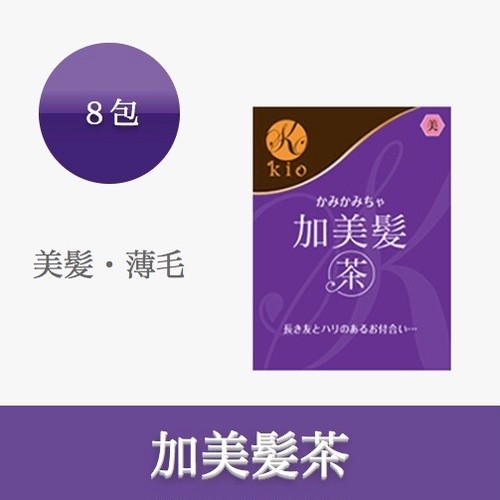 加美神茶(かみかみちゃ)【美髪・薄毛】8包入り