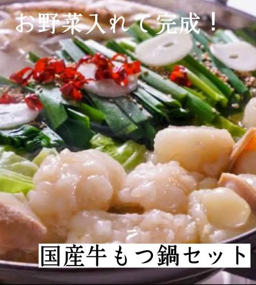 ★冬期限定★国産牛もつ鍋セット【3500円】冷凍