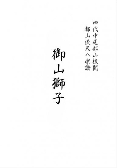 T32i165 御山獅子(尺八/菊岡検校/楽譜)