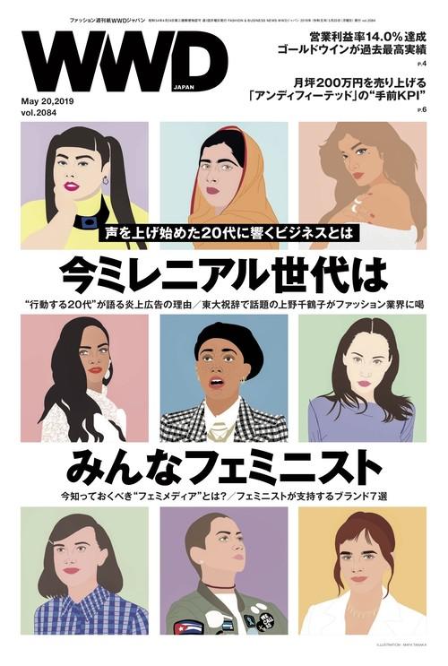 ミレニアル世代はみんなフェミニスト 声を上げ始めた20代に響くビジネスとは?|WWD JAPAN Vol.2084