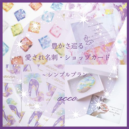 【豊かさ巡る、愛され名刺・ショップカード】~シンプルプラン~