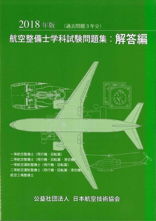 2018年版 航空整備士学科試験問題集(解答編)